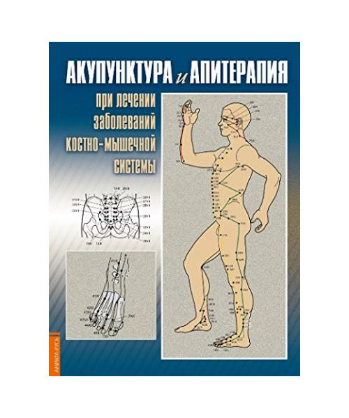 Акупунктура и апитерапия при лечении заболеваний костно-мышечной системы. Практическое руководство