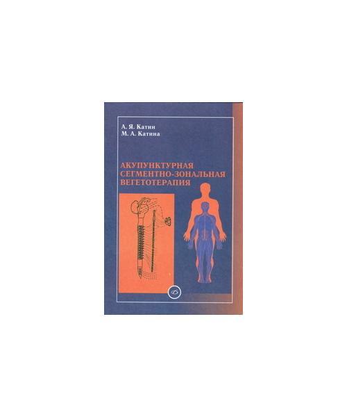 Акупунктурная сегментно-зональная вегетотерапия : практическое руководство