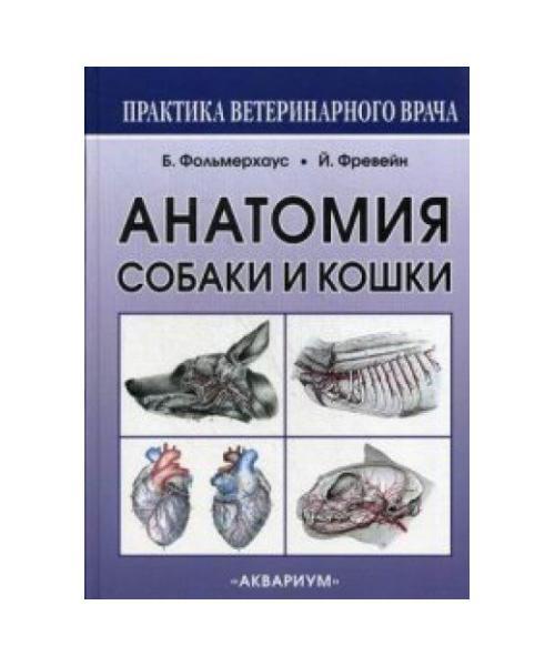 Анатомия собаки и кошки. Серия:Практика ветеринарного врача. 2-е издание, исправленное.