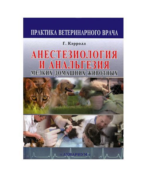 Анестезиология и анальгезия мелких домашних животных