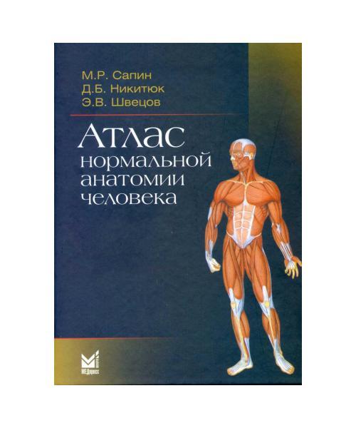 Атлас нормальной анатомии человека.  4-е издание