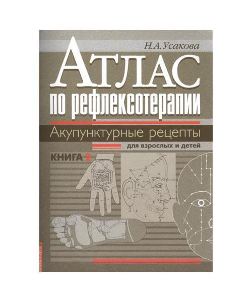 Атлас по рефлексотерапии. Акупунктурные рецепты для взрослых и детей. Книга 2