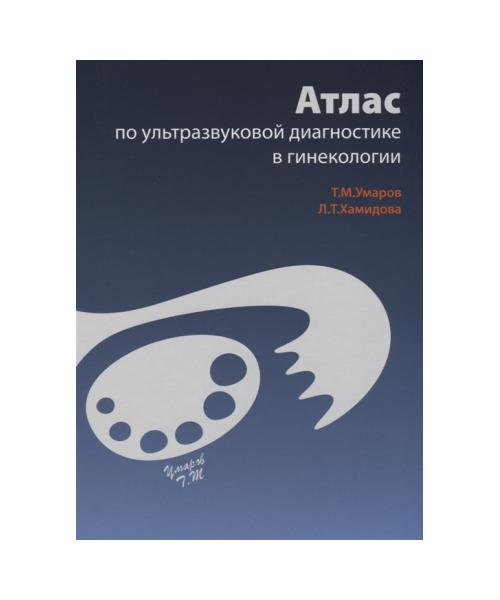 Атлас по ультразвуковой диагностике в гинекологии