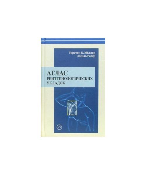 Атлас рентгенологических укладок