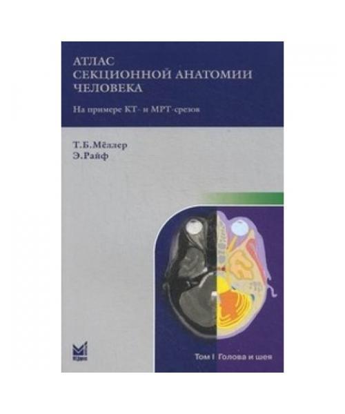 Атлас секционной анатомии человека Т.1. Голова и шея