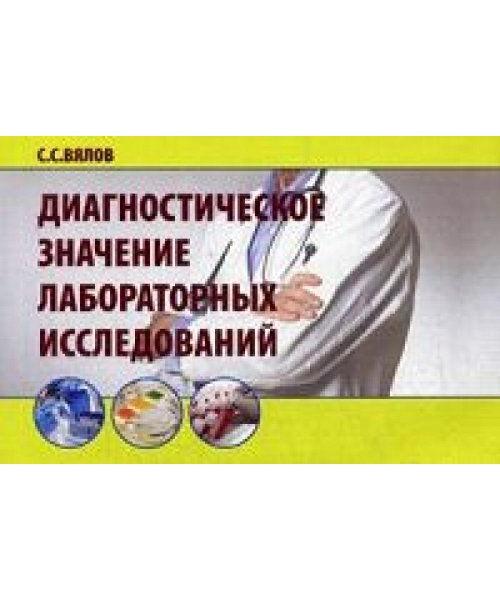 Диагностическое значение лабораторных исследований. изд.2-е.