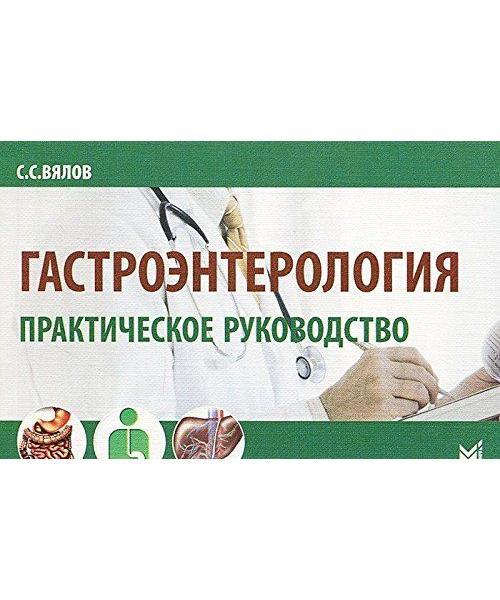 Гастроэнторология. Практическое руководство. 4-е изд.,перераб. и доп.