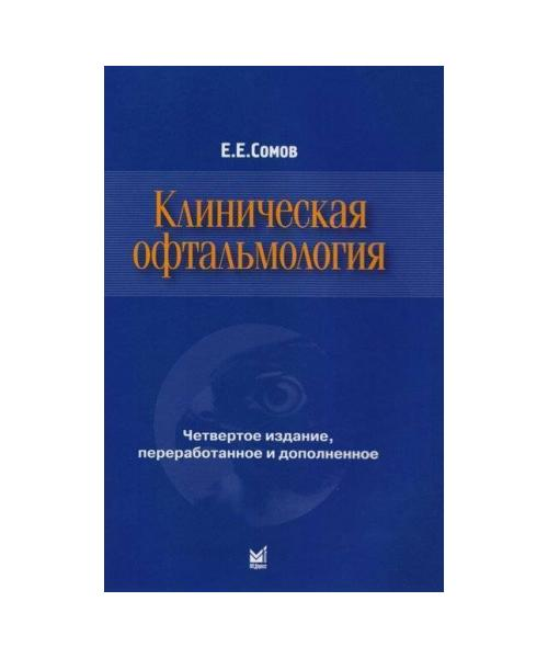 Клиническая офтальмология