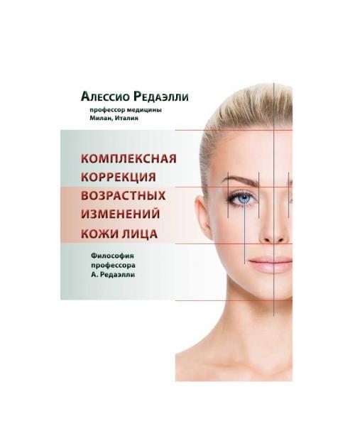 Комплексная коррекция возрастных изменений кожи лица.