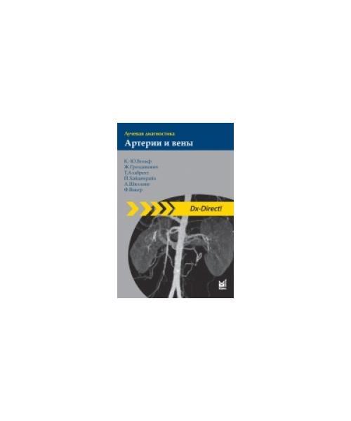 Лучевая диагностика. Артерии и вены  2-е издание