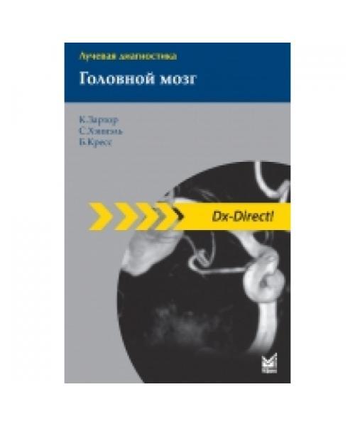 Лучевая диагностика. Головной мозг , Перевод англ. (cp.«Dx-Direct»)