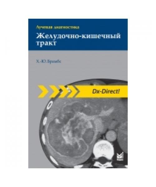 Лучевая диагностика. Желудочно-кишечный тракт. Перевод c англ.