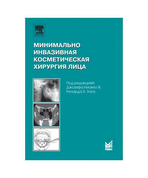 Минимально инвазивная косметическая хирургия лица. 1-е издание
