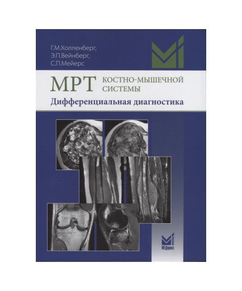 МРТ костно-мышечной системы. Дифференциальная диагностика.  Перевод с английского