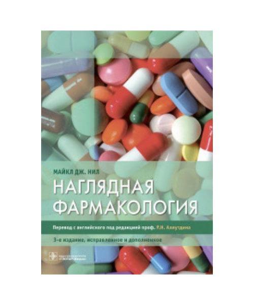 Наглядная фармакология, 3-е изд., испр. и доп.