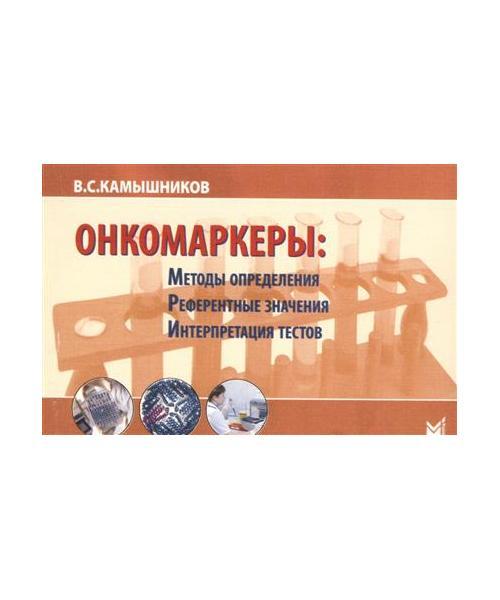 Онкомаркеры: методы определения, референтные значения,интерпретация тестов.5-е изд.