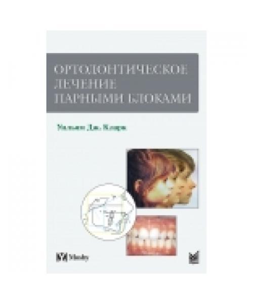 Ортодонтическое лечение парными блоками.  Перевод англ.