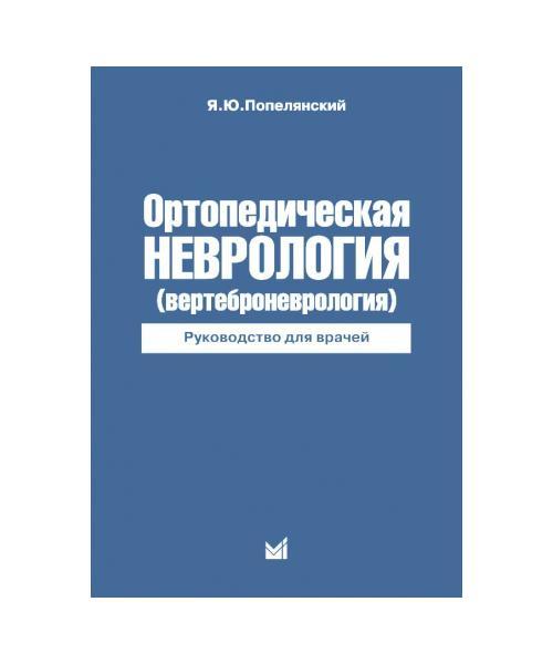 Ортопедическая неврология (Вертеброневрология) 6-е издание
