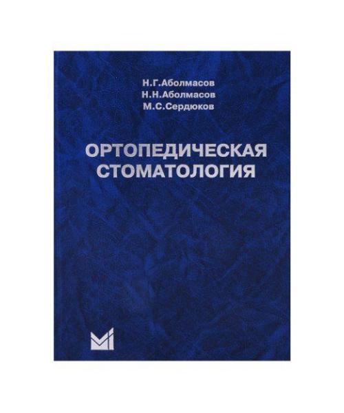 Ортопедическая стомотология 10-е изд.