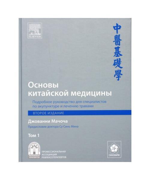 Основы китайской медицины : подробное руководство для специалистов по акупунктуре и лечению травами. В 3 т. Т.1
