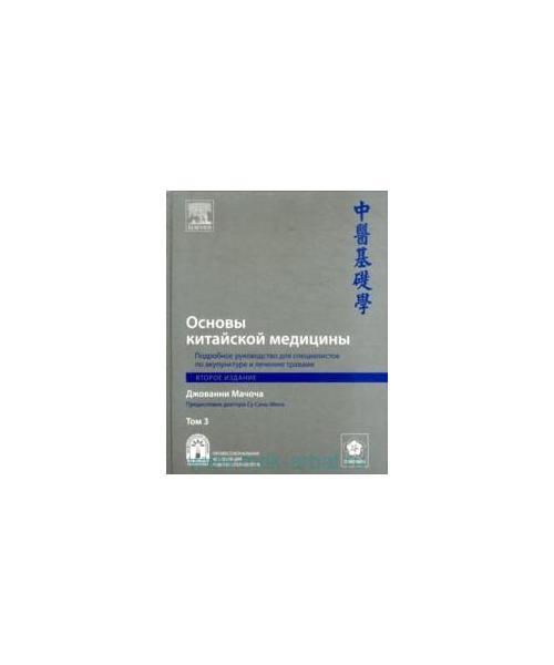 Основы китайской медицины. Т.3 Подробное руководство для специалистов по акупунктуре и лечению травами Т.3