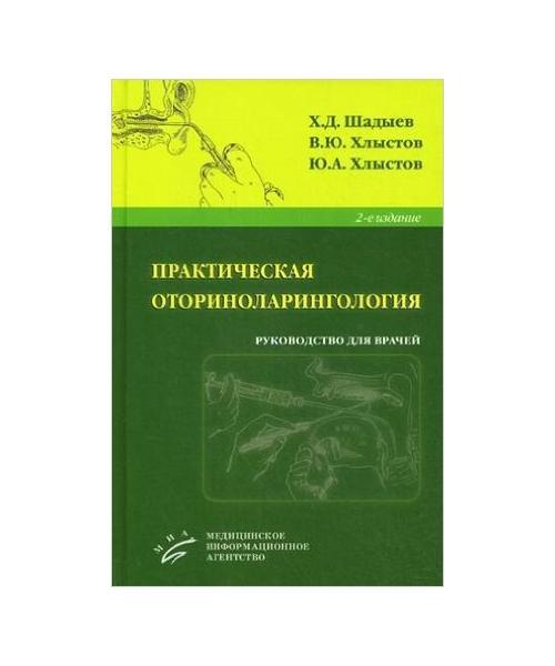 Практическая оториноларингология. Руководство для врачей - 2 изд