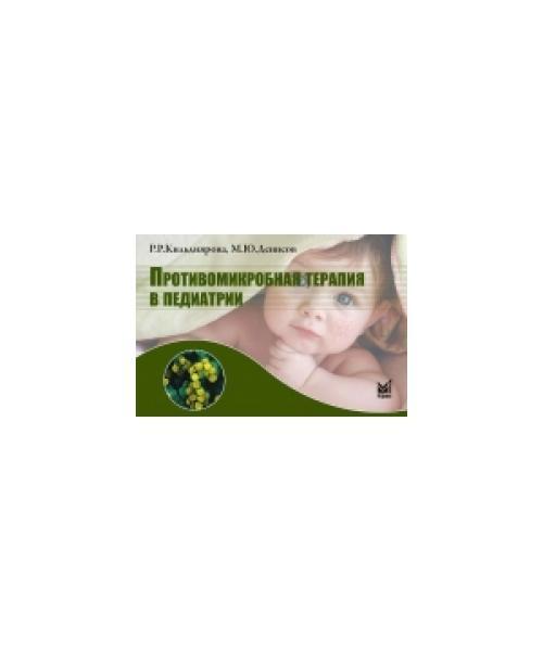 Противомикробная терапия в педиатрии: справочник