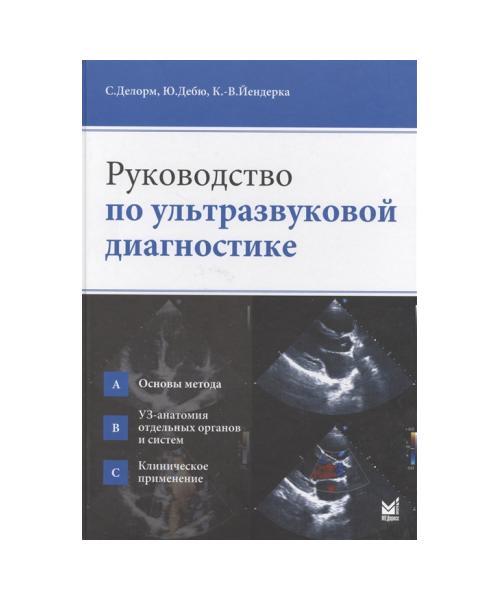 Руководство по ультразвуковой диагностике