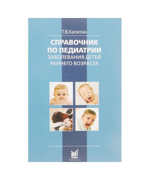 Справочник по педиатрии. Заболевания детей раннего возраста. Для врачей общего профиля