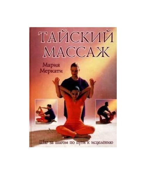 Тайский массаж. Шаг за шагом по пути к исцелению . Naudota knyga