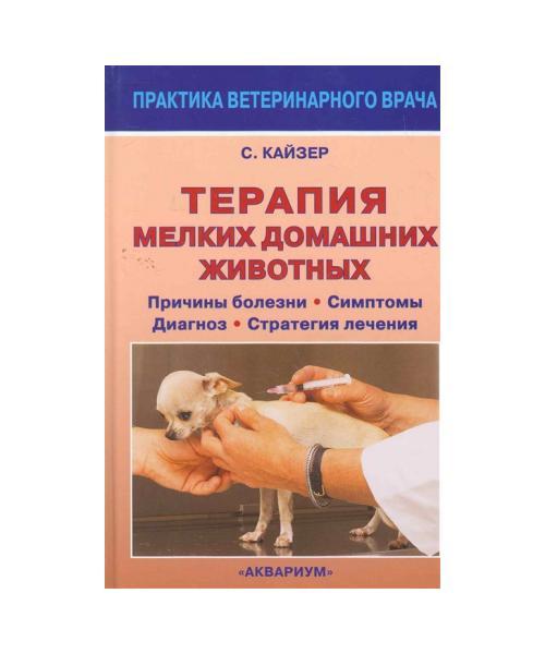 Терапия мелких домашних животных.  Серия: Практика ветеринарного врача