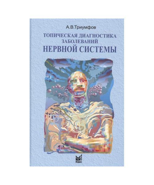 Топическая диагностика заболеваний нервной системы : краткое руководство 19-е изд.