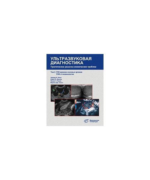 Ультразвуковая диагностика. Практическое решение клинических проблем. Т. 2