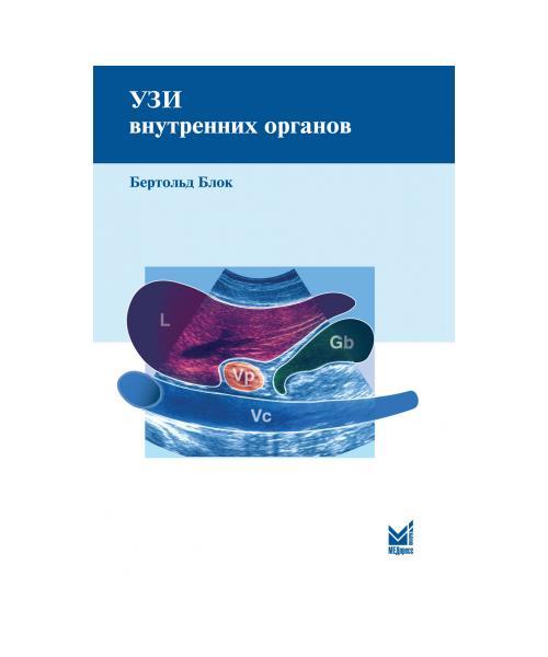 УЗИ внутренних органов 3-е издание