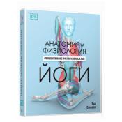 Анатомия и физиология йоги: совершенствование практики ключевых асан