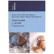 Анестезия у детей. Справочник