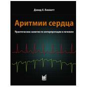 Аритмии сердца. Практические заметки по интерпретации и лечению