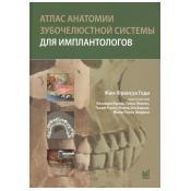 Атлас анатомии зубочелюстной системы для имплантологов