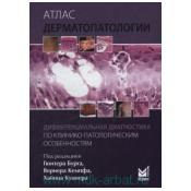 Атлас дерматопатологии : дифференциальная диагностика по клинико-патологическим особенностям