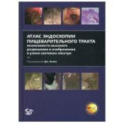 Атлас эндоскопии пищеварительного тракта