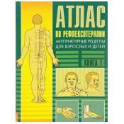 Атлас по рефлексотерапии. 3-е изд.
