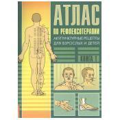 Атлас по рефлексотерапии. Акупунктурные рецепты для взрослых и детей. Книга 1. 2 издание