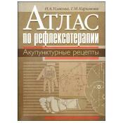 Атлас по рефлексотерапии