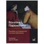 Болезнь Паркинсона: пособие для пациентов и их родственников. 2-е изд.