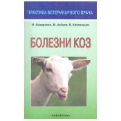 Болезни коз.  Серия Практика ветеринарного врача