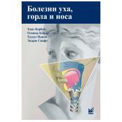 Болезни уха, горла и носа. 2-е издание.