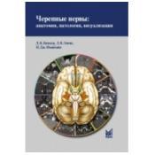 Черепные нервы: анатомия, патология, визуализация. Перевод s английского.