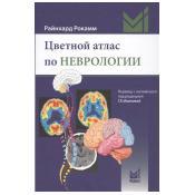 Цветной атлас по неврологии