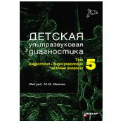 Детская ультразвуковая диагностика. Учебник. т.5. Андрология, эндокринология, частные вопросы.