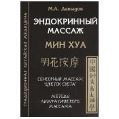 Эндокринный массаж. Мин Хуа